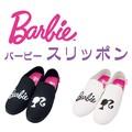 Barbieスリッポン