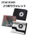 """アメリカより直輸入!STARWARS 【BIOWORLD】2つ折り財布  """"スターウォーズ"""""""