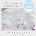 【生地】【布】【サラサラつや消しラミネート】 RAIN STORY-cloud ★50cm単位でカット販売