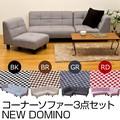 【ファブリック】NEW DOMINO コーナーソファ3点セット[千鳥格子] BK/BR/GR/RD
