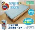 【限定】【直送可】洗える冷感敷きパッド「ガリガリ君ノーマル」シングル100×205cm※指定売価