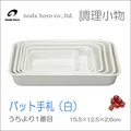 【食材の色を引き立てる白いバット】野田琺瑯 調理小物 バット(全白)