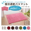 【新生活】【直送可】洗えるバスマット吸水速乾6色2サイズ※2枚組