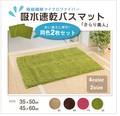 【新生活】【直送可】洗えるバスマット マイクロファイバー6色※2枚組