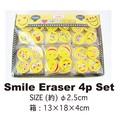 【アメ雑 アメリカ雑貨】Smile Eraser 4P Set スマイル 消しゴム 景品 文房具