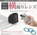 【iPhone、iPad、スマホ対応】マグネット式  横撮りレンズ