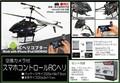 【ラジコン】空撮カメラ付スマホコントロールRCヘリ
