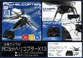【ラジコン】RC3chヘリX13