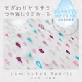 【生地】【布】【サラサラつや消しラミネート】 RAIN STORY-drop ★50cm単位でカット販売
