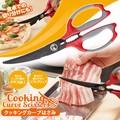 料理はさみ<キッチンはさみ クッキングカーブはさみ><Cooking scissors>