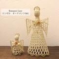 【SALE】ロマンスレース[エンゼルオーナメント]<クリスマス>