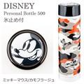 【氷止め付人気ディズニーシリーズ】 ディズニーパーソナルボトル 500