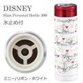 【氷止め付人気ディズニーシリーズ】 ディズニー スリムパーソナルボトル300