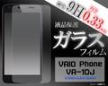 <液晶保護シール>VAIO Phone VA-10J(バイオ フォン)用液晶保護ガラスフィルム