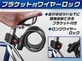 【予約販売】 ブラケット付き自転車ワイヤーロック