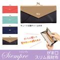 【がま口スリム長財布】猫のチャーム付き☆カード計14枚収納可能◆シエンプレ