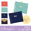 【がま口2つ折り財布】猫のチャーム付き☆カード計8枚収納可能◆シエンプレ