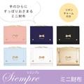 11月中〜下旬再入荷予定★【ミニ財布】カード計3枚収納可能◆シエンプレ