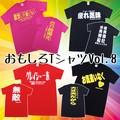 【おもしろTシャツ】おもしろTシャツ vol.8 おもしろ ジョーク パロディ Tシャツ 文字 ロゴ