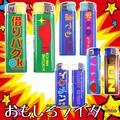 【おもしろライター】おもしろライター 4種 おもしろ ジョーク パロディ イケメン チャイルドロック