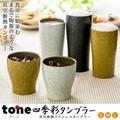 保温保冷ができる、まるで陶器のようなタンブラー★【tone】四季彩タンブラー★