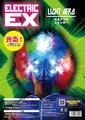 ELEX 光るアフロ