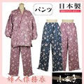 2015【国産 婦人作務衣】【パンツ】<桜柄><M/L>