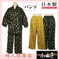 【国産 婦人作務衣】【パンツ】<絞り柄><M/L>