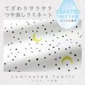 【生地】【布】【サラサラつや消しラミネート】DREAMING - corona ★50cm単位でカット販売