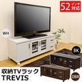 【アウトレット 訳あり】収納TVラック TREVIS ダークブラウン/ホワイト