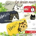 新商品】ねこ 猫 サガラ刺繍 ポーチ ペンケース【ZP-D0432】