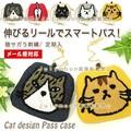 ねこ 猫 サガラ刺繍 リール ポーチ パスケース 定期入【ZP-D0433】