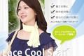 クールスカーフ<レース 熱中症対策 夏><Cooling Scarf(Lace)>