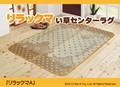 い草マット 『DXリラックマA』 約130×190cm(裏:不織布)