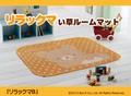 【直送可】い草マット 『DXリラックマB』 約88×130cm(裏:不織布)
