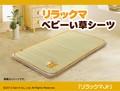【直送可】い草のシーツ(寝ござ) 『リラックマJr』 約70×120cm