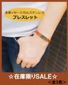 在庫限りセール☆ユニセックス 本革×サージカルステンレス ブレスレット<全3色>