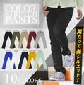 メンズ カラー 5ポケット スキニー パンツ 選べる10色