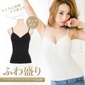【一部予約】MLサイズ・美胸パッドINベーシックキャミソールブラ