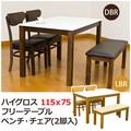 フリーテーブル/ハイグロス 115x75・ベンチ・チェア(2脚入り) ダークブラウン・ライトブラウン