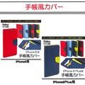 手帳風カバー【スマホ】【携帯カバー】