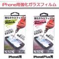 iPhon用強化ガラスフィルム【スマホ】【携帯】