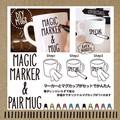 【プリセント ギフト オリジナル】マジックマーカーマグ&ペアマグ 食器 コップ