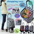 【直送可】保冷機能有り、お買い物に便利なショッピングキャリーカート、折り畳み式