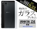 <液晶保護シール>背面を守る!Xperia Z4(SO-03G/SOV31/402SO)用背面保護ガラスフィルム