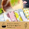 【japanese style お風呂てぬぐい】6柄展開てぬぐい<ガーゼ パイル プリント 日本製>