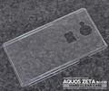 <オリジナル商品製作用>AQUOS ZETA SH-03G(アクオス ゼータ)用ハードクリアケース