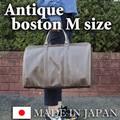★継続率No,1シリーズ★【日本製】レトロな風合いが可愛いボストン 45cmアンティーク調ボストンバッグ