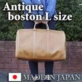 ★継続率No,1シリーズ★【日本製】レトロな風合いが可愛いボストン 50cmアンティーク調ボストンバッグ