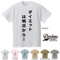 "【DEEDOPE】  "" ダイエット "" 半袖 プリント Tシャツ 綿100% カットソー"